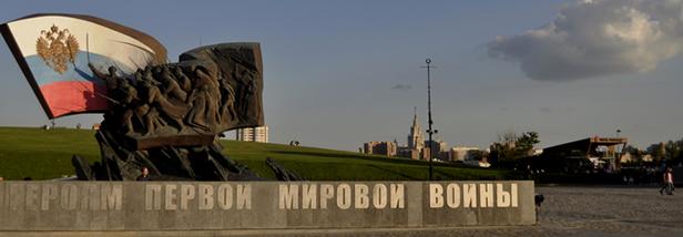 Park Pobedy, Moscú