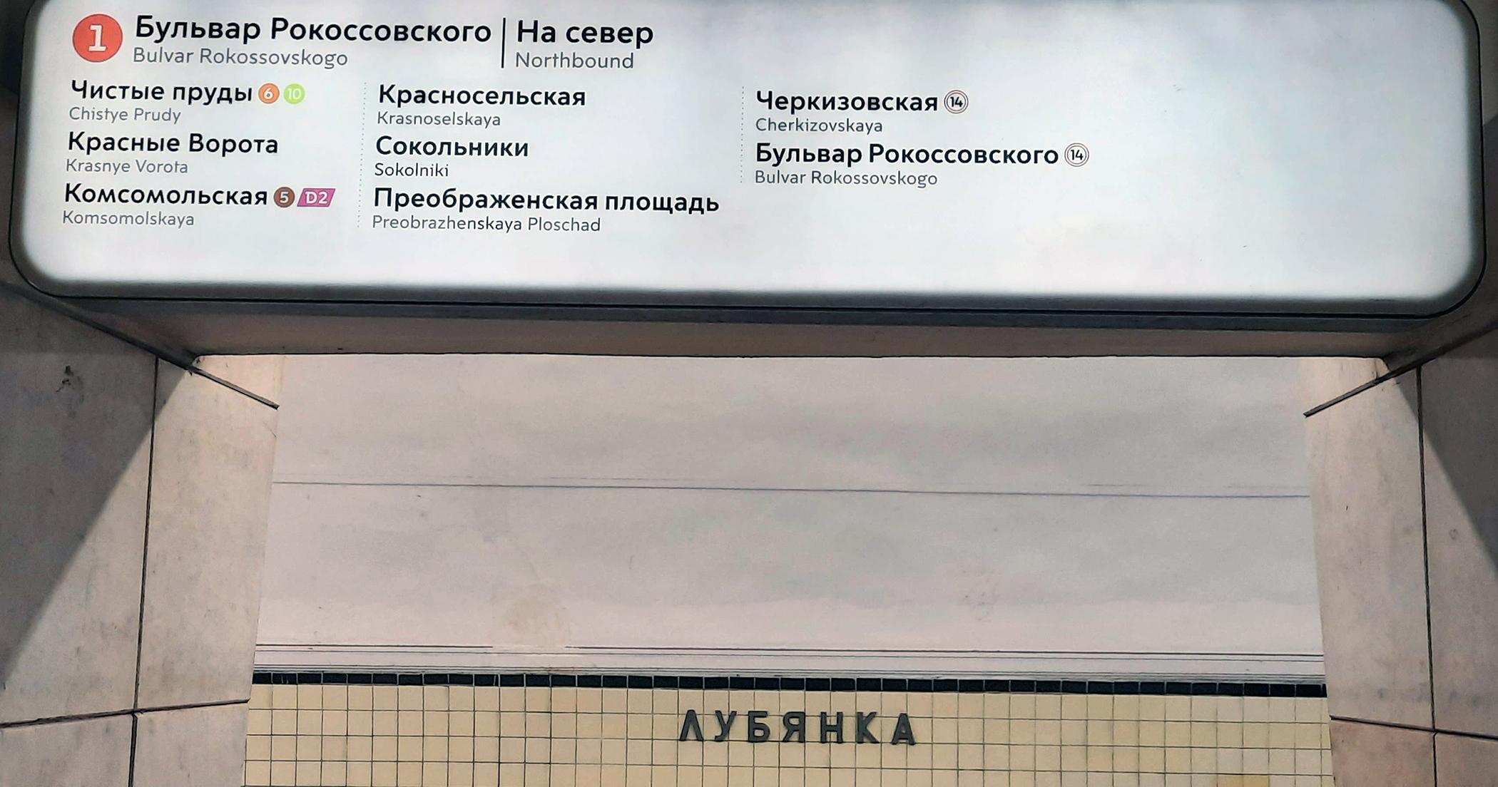 Carteles en ruso e inglés en el metro de Moscú